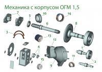 Механика с корпусом ОГМ